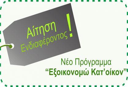 ÉCONOMIE DANS ECON II